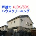 4LDK&5DK (空室) 戸建てタイプ