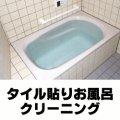 タイル貼りお風呂クリーニング