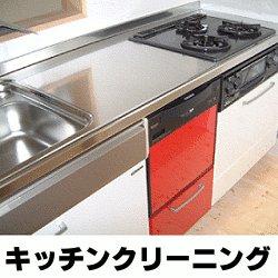 画像1: キッチン(台所)クリーニング