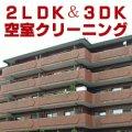 2LDK&3DK (空室)マンションタイプ