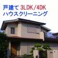3LDK&4DK (空室) 戸建てタイプ
