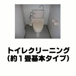 画像1: トイレクリーニング