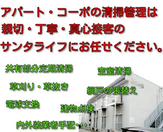 アパート・コーポ清掃管理