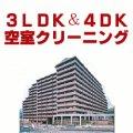 3LDK&4DK (空室)マンションタイプ