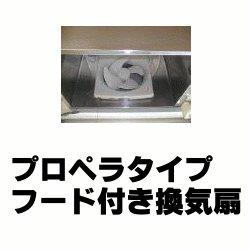 画像1: 換気扇クリーニング(フード付き)