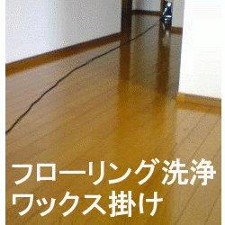 画像1: 床洗浄・ワックス掛け