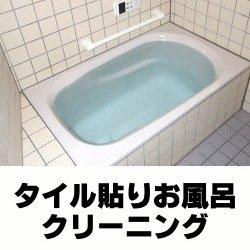 画像1: タイル貼りお風呂クリーニング