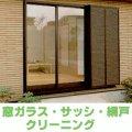 窓ガラス・サッシ・網戸一式 【5枠セット】