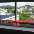 【小型窓】 トイレやお風呂の窓 60cm四方位 2枚