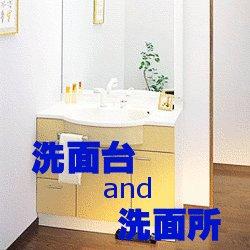 画像1: 洗面所+洗面台クリーニング