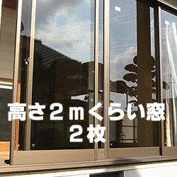 画像1: 【大型窓】 床面から高さ2m横90cm位  2枚
