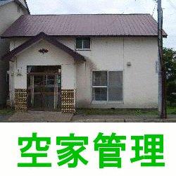 画像1: 空き家管理