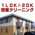 1LDK&2DK (空室)マンションタイプ