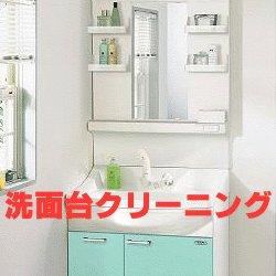 画像1: 洗面台クリーニング