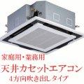 天井カセットエアコンクリーニング (業務用・家庭用)