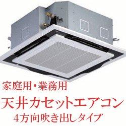 画像1: 天井カセットエアコンクリーニング (業務用・家庭用)