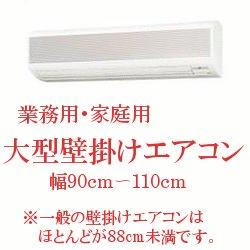 画像1: 大型壁掛けエアコン 幅90cm〜 (業務用・家庭用)
