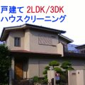 2LDK&3DK (空室) 戸建てタイプ